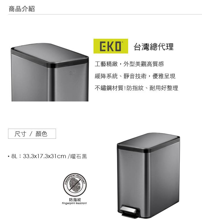 EKO 樂韻靜音垃圾桶 8L