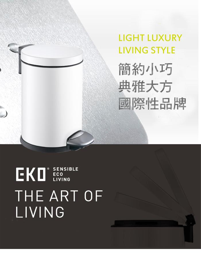 EKO|睿思靜音垃圾桶 3L