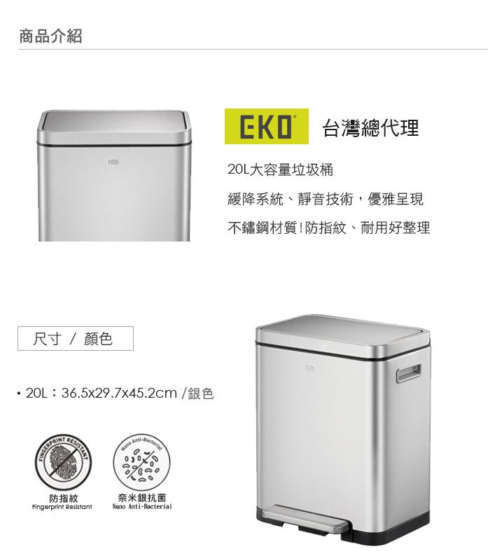 EKO|炫酷靜音垃圾桶 20L