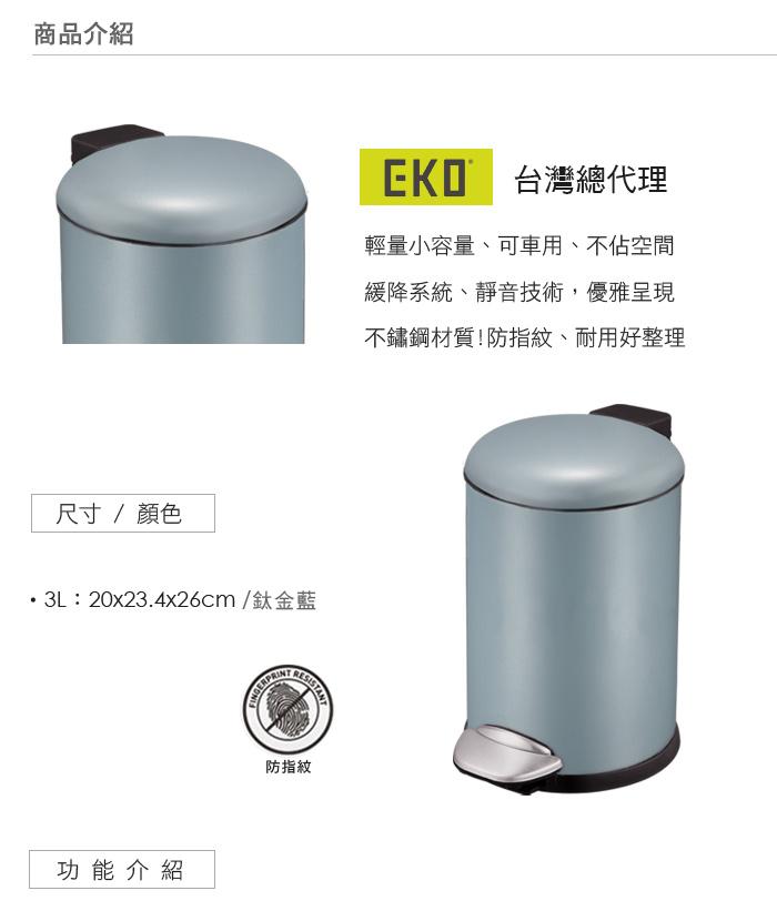 EKO|貝拉靜音垃圾桶-3L(鈦金藍)