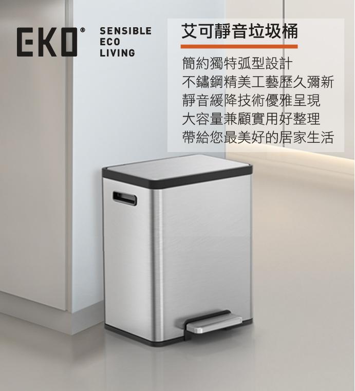 EKO|艾可靜音垃圾桶 20L