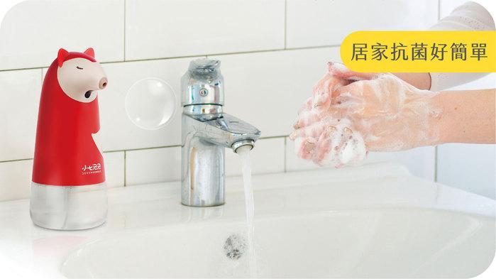 HOME WORKING|小七泡泡自動感應洗手機(長頸鹿)