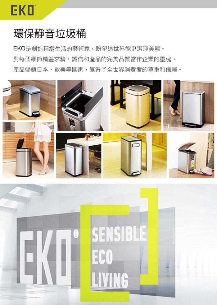 (複製)EKO 幻影自動感應垃圾桶-30L
