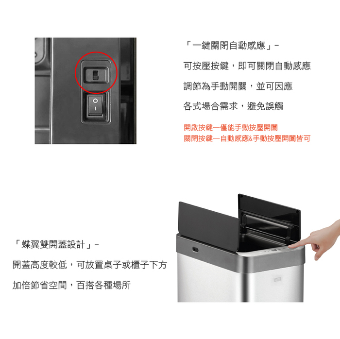 EKO 幻影X自動感應垃圾桶 30L