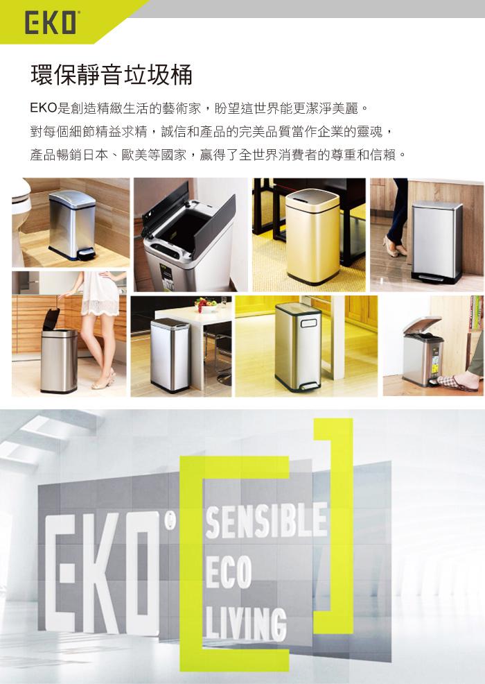 (複製)EKO|睿思靜音垃圾桶 3L