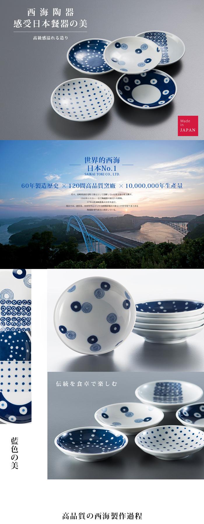 西海陶器|波佐見燒 藍丸紋五件式輕量小食碟