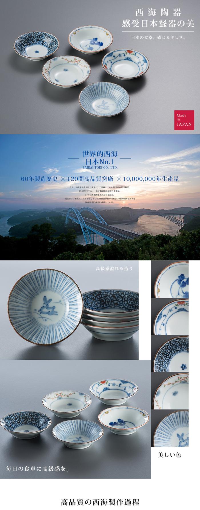西海陶器 染錦花繪 五件式小淺盤