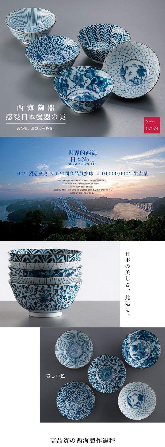 西海陶器|波佐見燒 職人手繪系列 五件式大圓缽