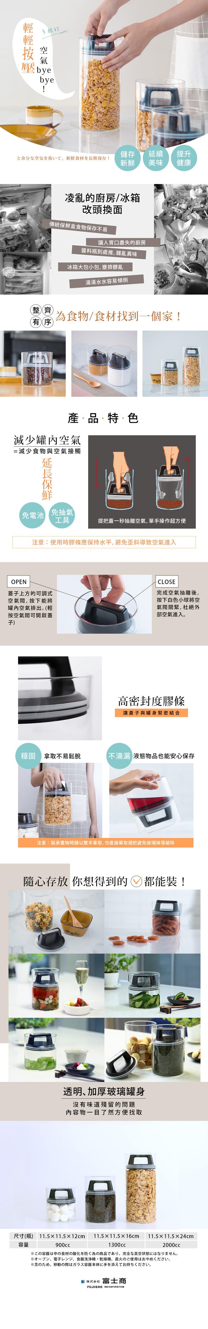 富士商|蓋新鮮 壓拉式真空罐-1300ml