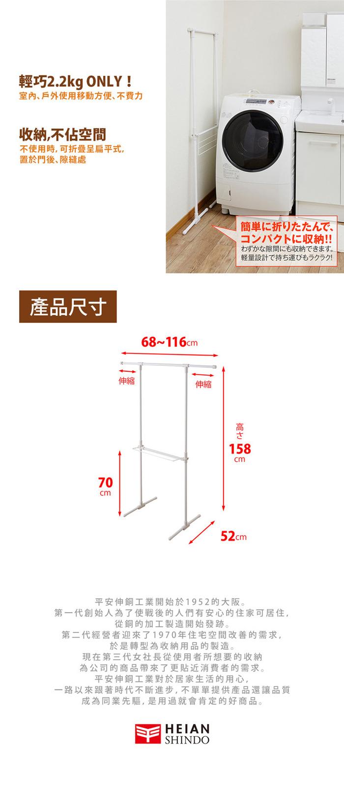 (複製)平安伸銅|角落移動式褲架 BHS-3