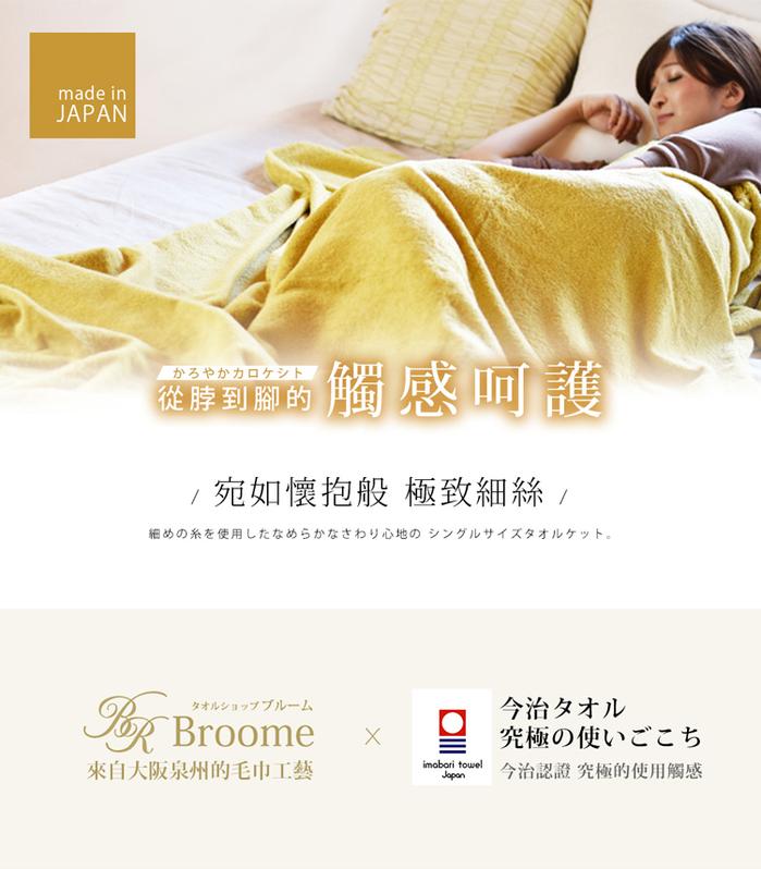 (複製)Broome| IKOI 今治毛巾毯 (粉嫩黃)