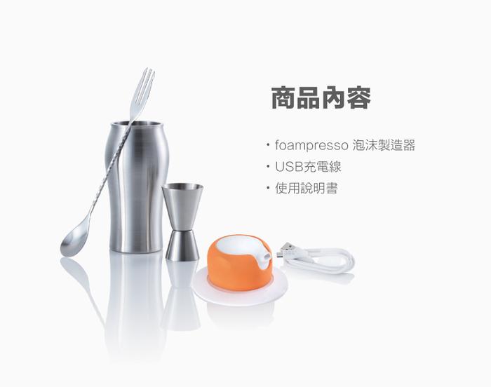 foampresso|攜帶式飲料泡沫器 mini (瑪瑙黑)