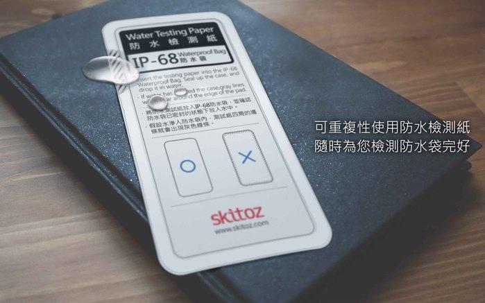 Skitoz|鋼鐵極限防水袋 (冰川藍)