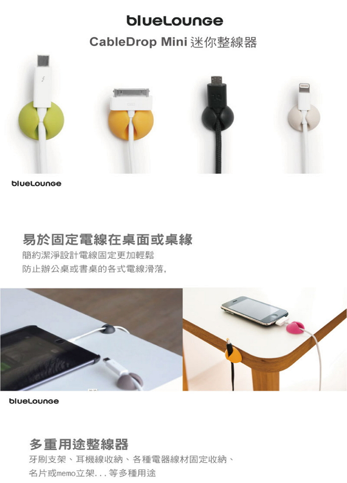 Bluelounge | CableDrop Mini 迷你整線器 (黑)