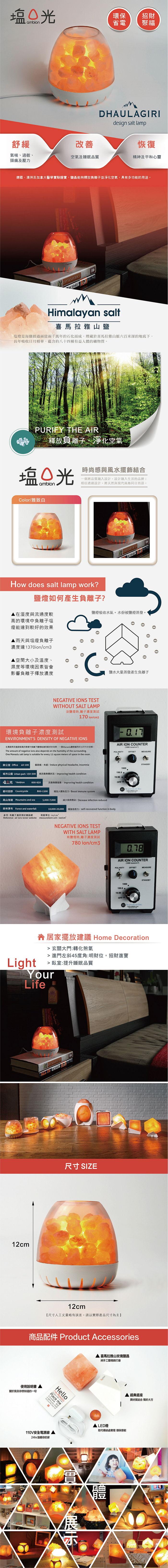 (複製)Ambion | 精油座LED玫瑰鹽晶燈 (Lhotse/白)