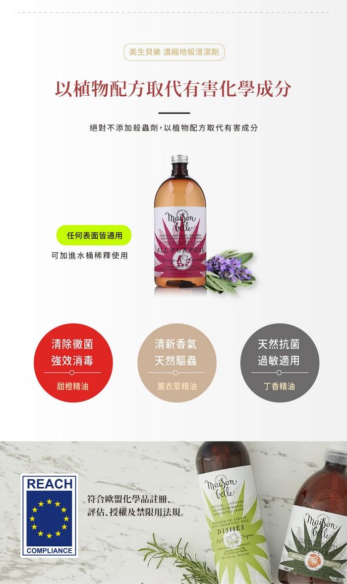 美生貝樂│植萃精油智多星多功能濃縮清潔劑  (甜橙/薰衣草/丁香)