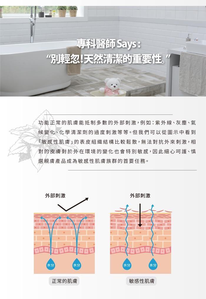 美生貝樂|植萃精油浴室清潔劑 (薰衣草/薄荷)