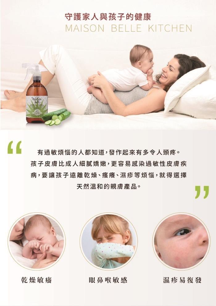 美生貝樂 植萃精油清泉多功能清潔劑