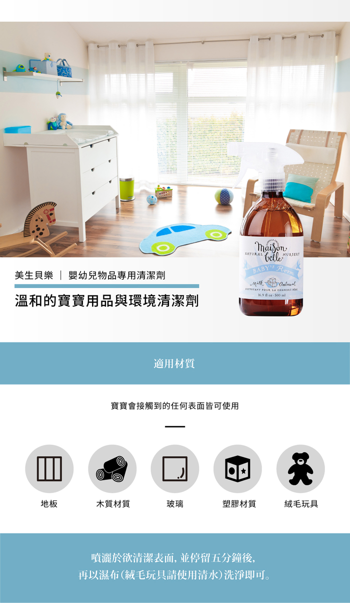 美生貝樂|寶貝屋 粉藍寶寶 (牛奶/燕麥) 嬰幼兒專用清潔劑