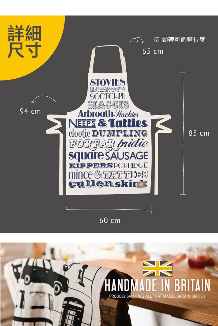 英國蛋|純棉圍裙 蘇格蘭晚餐