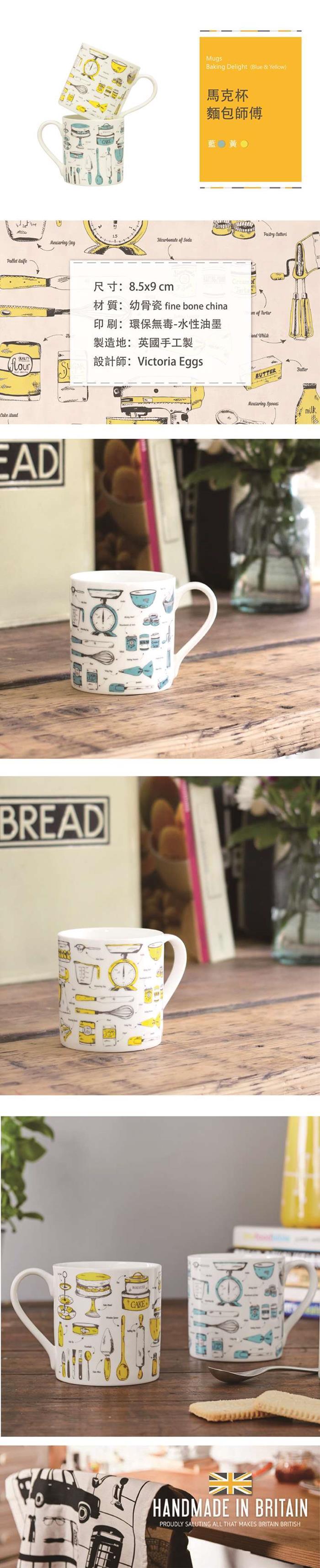 英國蛋|馬克杯 麵包師傅