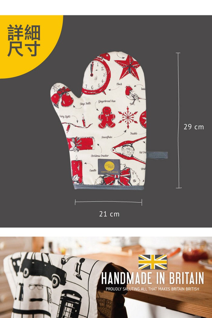 英國蛋|有機棉烤箱手套 聖誕狂歡