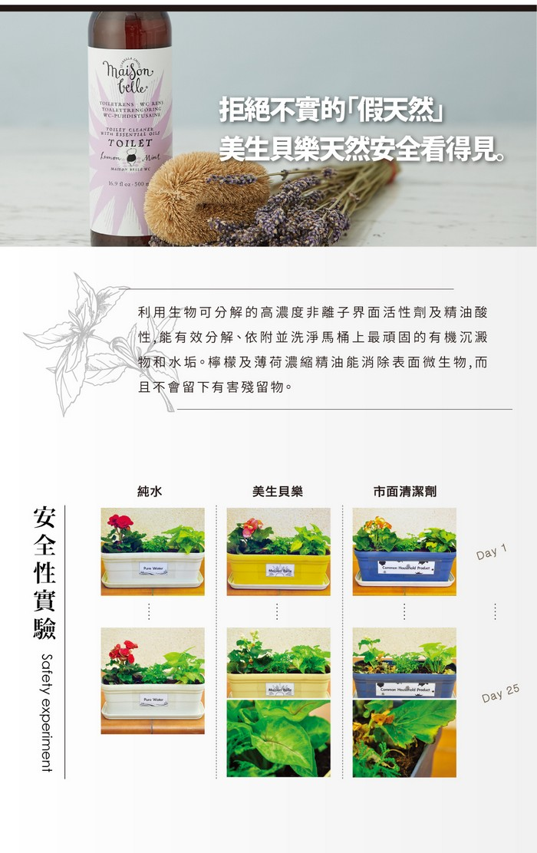 美生貝樂|植萃精油濃馬桶清潔劑