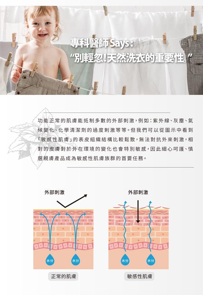 美生貝樂|植萃精油濃縮洗衣精 (花布/棉布) (肉桂/茉莉/玫瑰精油配方)