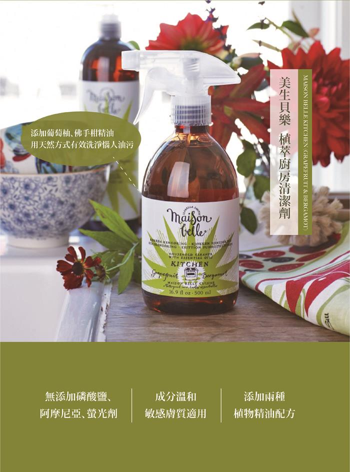 美生貝樂|植萃精油廚房清潔劑 (葡萄柚/佛手柑)