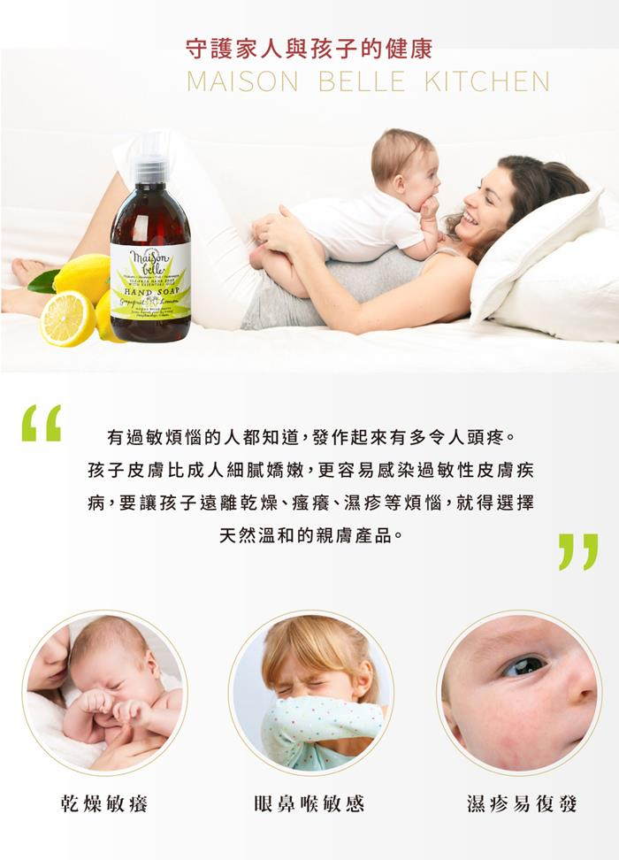美生貝樂 植萃精油洗手液 (檸檬/葡萄柚)