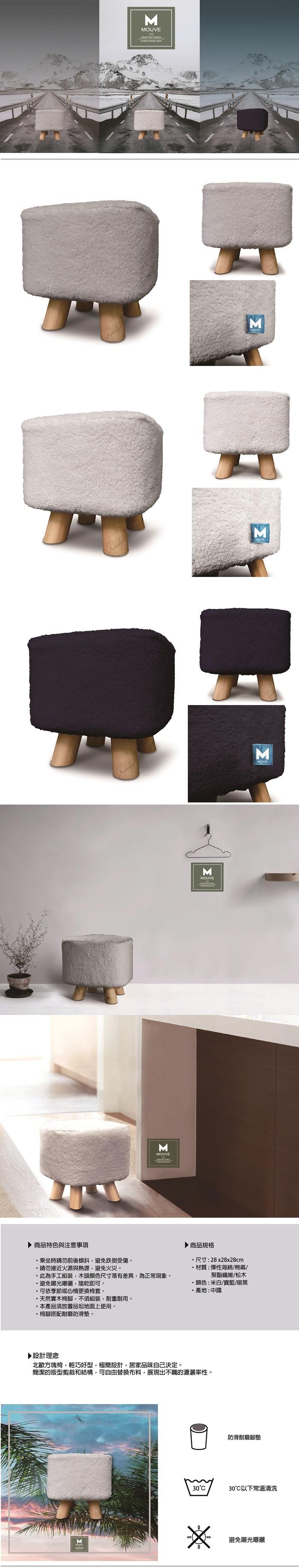 MOUVE|北歐方塊椅