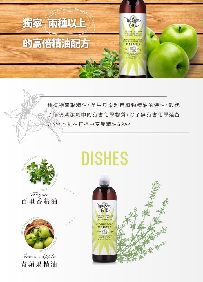美生貝樂 Maison Belle|植萃精油洗碗精 (青蘋果/百里香)