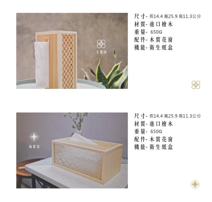 Hands|花窗生活系列 - 衛生紙盒(兩款任選)