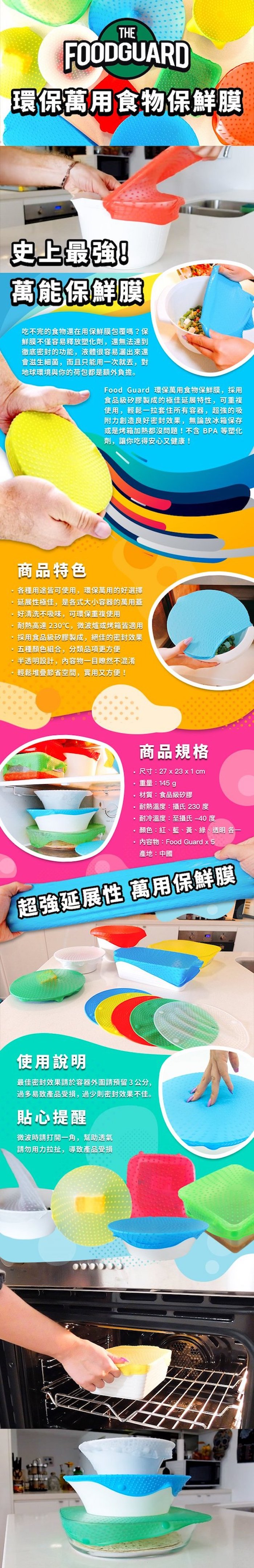 THE FOOD GUARD|環保萬用食物保鮮膜 (5入組)