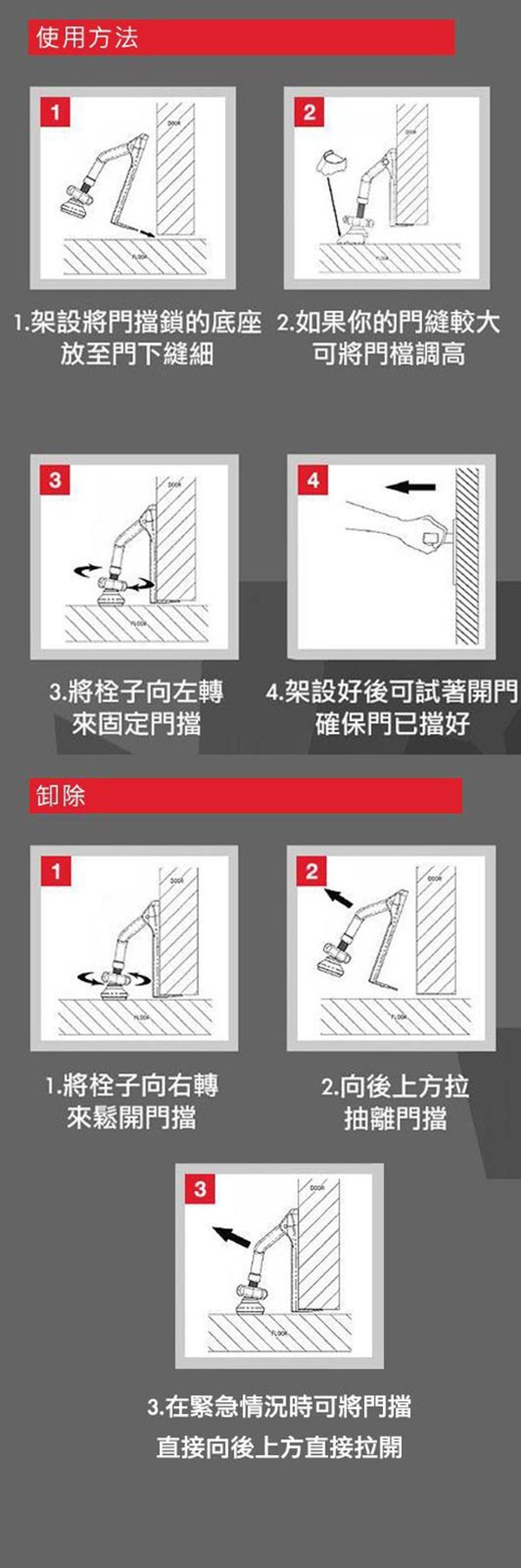 【集購】DOOR JAMMER│英國安全隨身門擋鎖 - 第二代