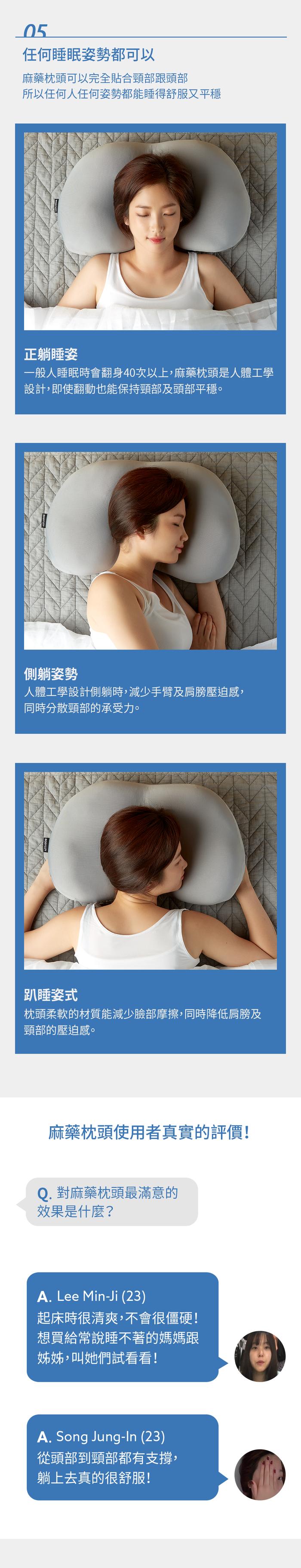 【集購】BODYLUV 麻藥枕頭