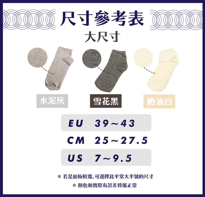 Washi Socks|和紙襪