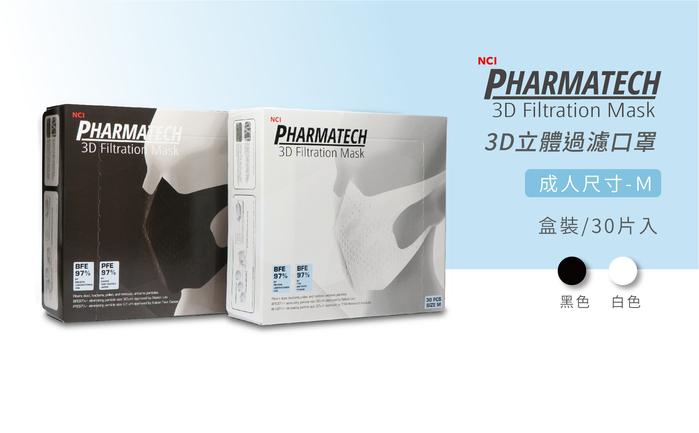 NCI Pharmatech|3D立體 成人過濾口罩 (30 入 三盒)