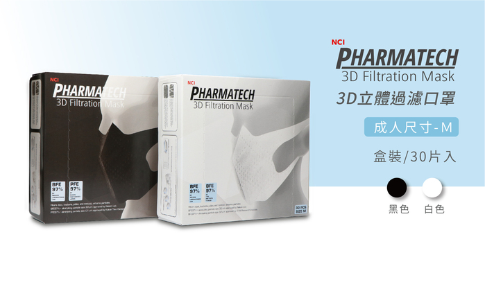 NCI Pharmatech 3D立體 成人過濾口罩 (30 入 三盒)