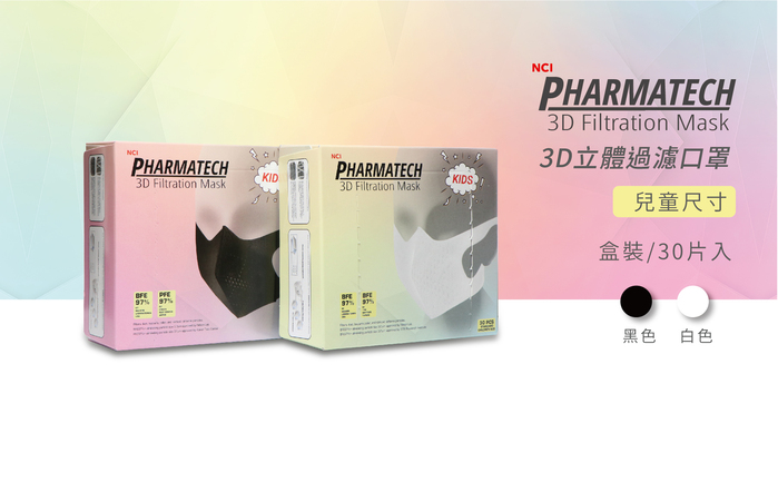 (複製)NCI Pharmatech|3D立體 成人過濾口罩 (30 入 十盒)