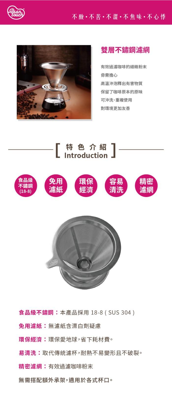 (複製)Beantouch|義式摩卡壺 咖啡壺