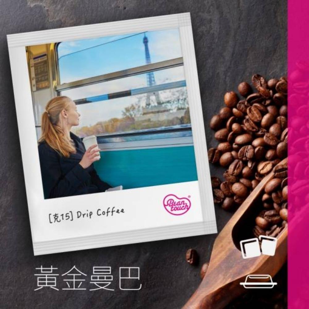 Beantouch|克15 黃金曼巴 濾掛式 掛耳咖啡包 24入禮盒