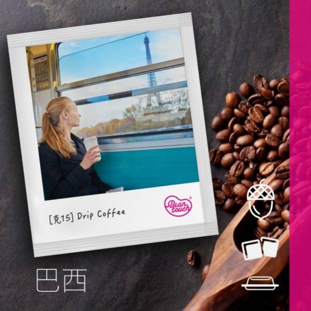 Beantouch|克15 巴西 濾掛式 掛耳咖啡包 10入禮盒