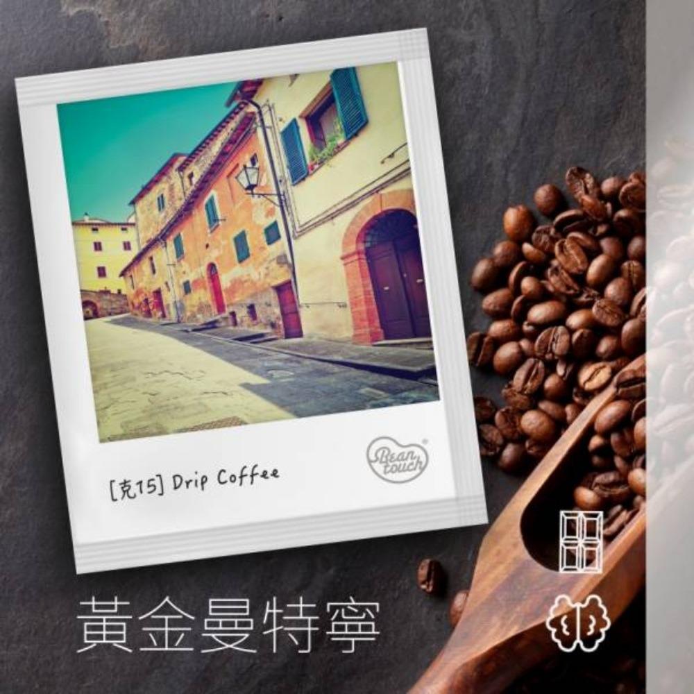 Beantouch 克15 黃金曼特寧 濾掛式 掛耳咖啡包 10入禮盒