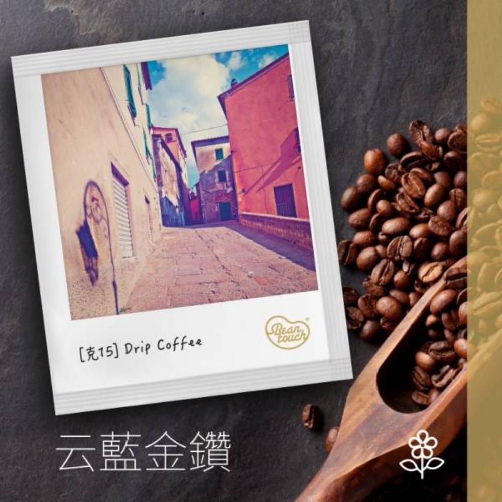 Beantouch|克15 云藍金鑽 濾掛式 掛耳咖啡包 24入禮盒