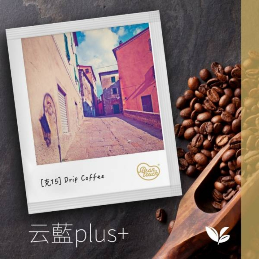 Beantouch 克15 云藍plus+ 濾掛式 掛耳咖啡包 50入禮盒