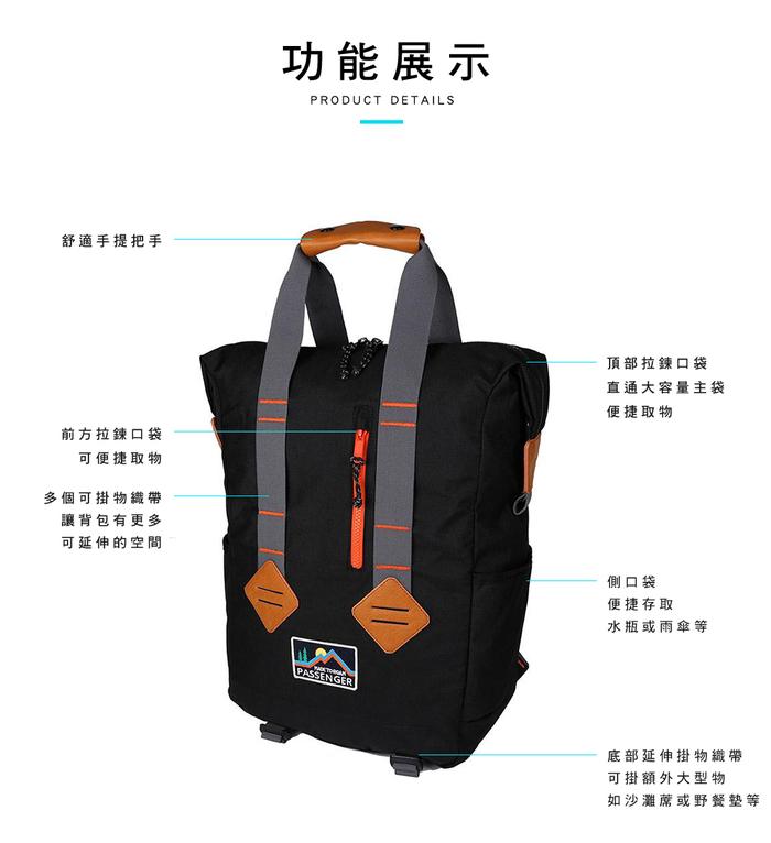 (複製)英國 PASSENGER|VALE 旅行戶外多功能輕量型背包 (BLACK)