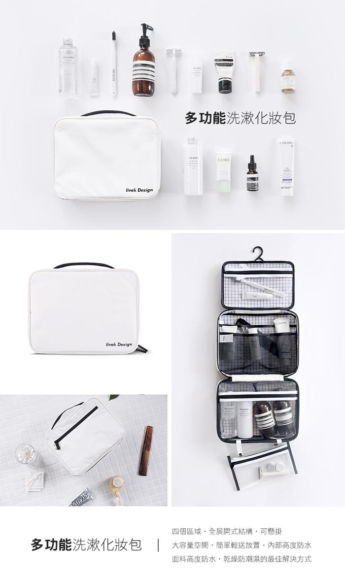 (募資) 香港 Livek Design|北歐風格 簡約 高科技 輕便 堅固 防水和防塵的旅行收納包
