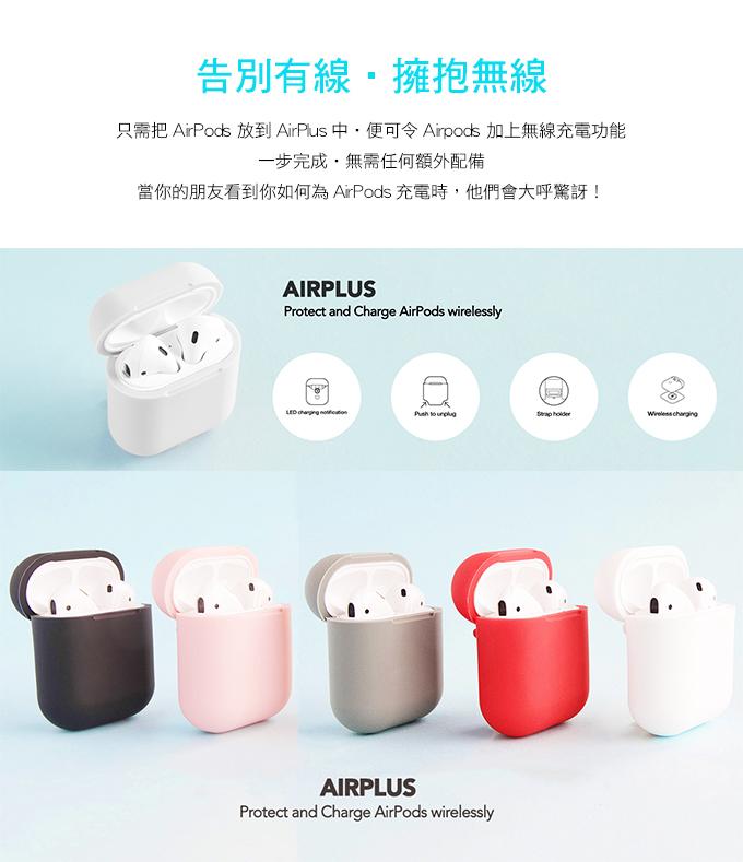 【集購】美國 AirPlus|世界首款專為AirPods設計的無線充電矽膠保護套