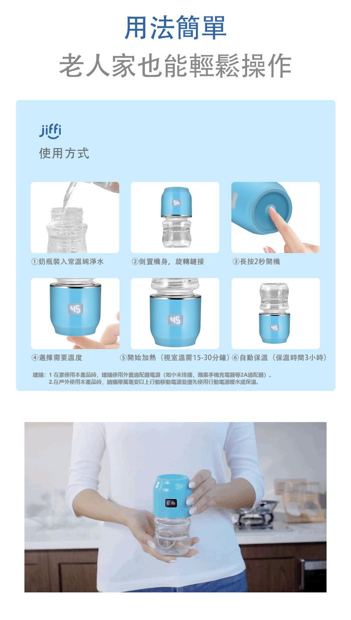 【集購】美國 jiffi |智能暖奶儲粉  加熱恆溫 出外隨身大容量套裝組